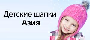 detskie-shapki-aziya