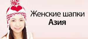 zhenskie-shapki-aziya