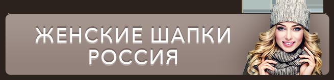 Женские шапки Россия